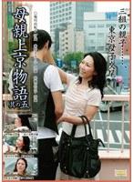 母親上京物語 其の五 三組の親子……、東京母子交尾。 ダウンロード
