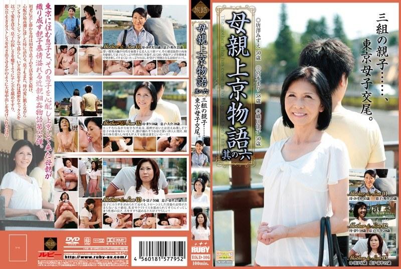 田舎にて、人妻、唐澤みずえ出演の近親相姦無料熟女動画像。母親上京物語 其の六 三組の親子……、東京母子交尾!