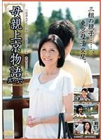 (17bkd00106)[BKD-106] 母親上京物語 其の六 三組の親子……、東京母子交尾。 ダウンロード
