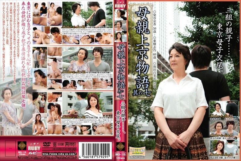 熟女、染谷京香出演の近親相姦無料動画像。母親上京物語 其の七 三組の親子……、東京母子交尾!