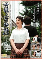 (17bkd00115)[BKD-115] 母親上京物語 其の七 三組の親子……、東京母子交尾。 ダウンロード