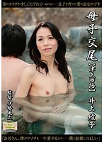 (17bkd00128)[BKD-128] 母子交尾〜津久田路〜 井上綾子 ダウンロード