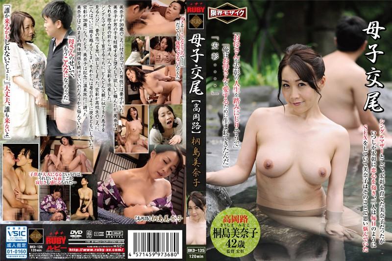 野外にて、浴衣の人妻、桐島美奈子出演の露出無料熟女動画像。母子交尾 高岡路 桐島美奈子