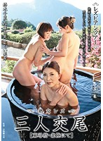 (17btz00002)[BTZ-002] 熟女レズ 三人交尾 東尋坊・北陸にて ダウンロード