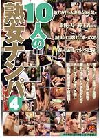 「10人の熟女ナンパ 4」のパッケージ画像