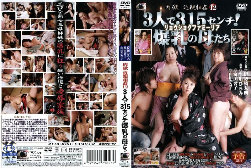 ラブホにて、巨乳の人妻、萬田響子出演のレイプ無料熟女動画像。肉獄近親相姦 12 3人で315センチ爆乳の母たち