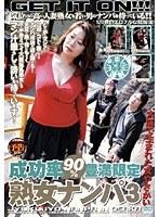 成功率90%豊満限定 熟女ナンパ 3 大阪で生まれた女やさかい ダウンロード
