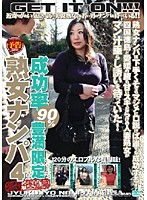 「成功率90%豊満限定 熟女ナンパ 4 【愛媛・徳島篇】」のパッケージ画像