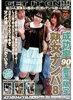 成功率90%豊満限定 熟女ナンパ 8 【尾道篇】 ダウンロード