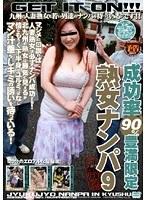 成功率90%豊満限定 熟女ナンパ 9 【九州篇】 ダウンロード