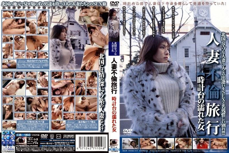 素人の騎乗位無料熟女動画像。人妻不倫旅行 時計台の濡れた女