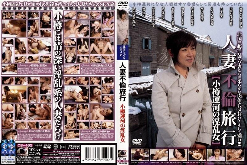 四十路の人妻の不倫無料熟女動画像。人妻不倫旅行 小樽運河の淫乱女