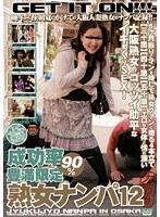 成功率90%豊満限定 熟女ナンパ12 【大阪篇】 ダウンロード