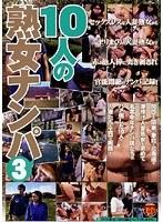 10人の熟女ナンパ 3 ダウンロード