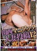 (17cb00184)[CB-184] 関西マニアック人妻投稿 12 ダウンロード