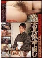 (17celd09)[CELD-009] 熟女真性中出し 島田夏子 ダウンロード