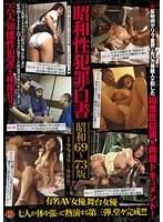 昭和性犯罪白書 昭和69〜73版 ダウンロード
