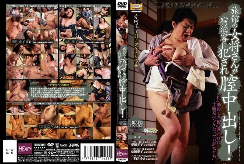 旅館にて、爆乳の女主人、愛田正子出演の凌辱無料熟女動画像。旅館の女将さんが宿泊客に犯され膣中出し!
