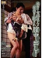 (17chv00021)[CHV-021] 旅館の女将さんが宿泊客に犯され膣中出し! 村の助役と官僚に襲われた十勝岳ペンケセップの熟女たち ダウンロード