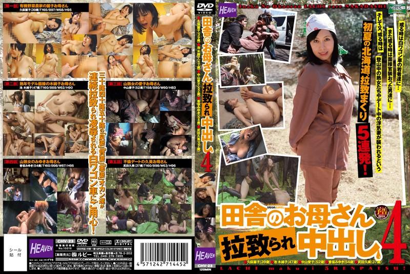 田舎にて、巨乳の熟女、久保麗子出演の凌辱無料動画像。田舎のお母さん拉致られ中出し 4