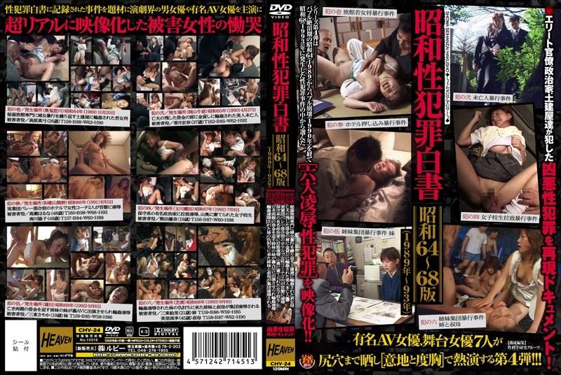 熟女、高原真弓出演のレイプ無料動画像。昭和性犯罪白書 昭和64~68版