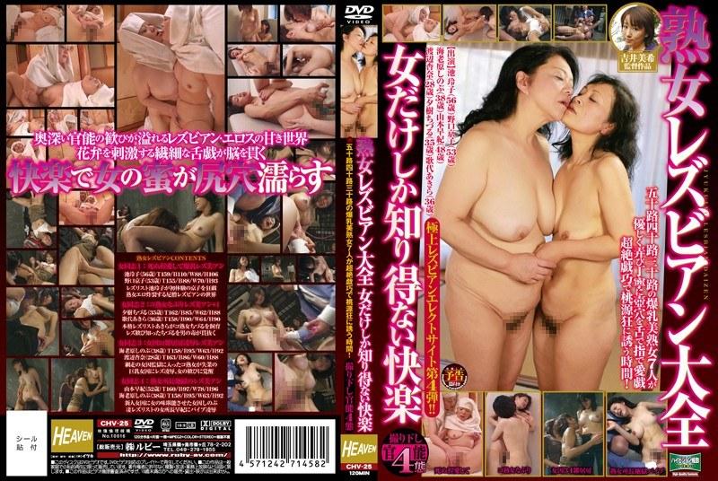 淫乱の夫婦、池玲子出演のsex無料動画像。熟女レズビアン大全 女だけしか知り得ない快楽