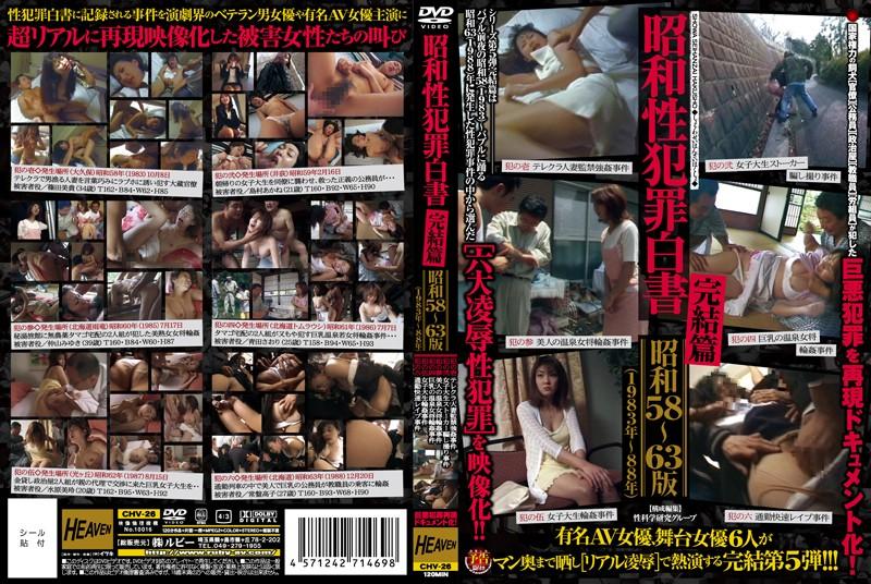 熟女、篠田みき出演のレイプ無料動画像。昭和性犯罪白書 完結篇 昭和58~63版