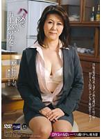 (17cj00003)[CJ-003] ハメて下さい五十路の妻を 原佐知子 ダウンロード