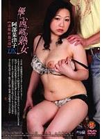 (17cj00006)[CJ-006] 優しい四十路の熟女 阿部菜津子DX ダウンロード