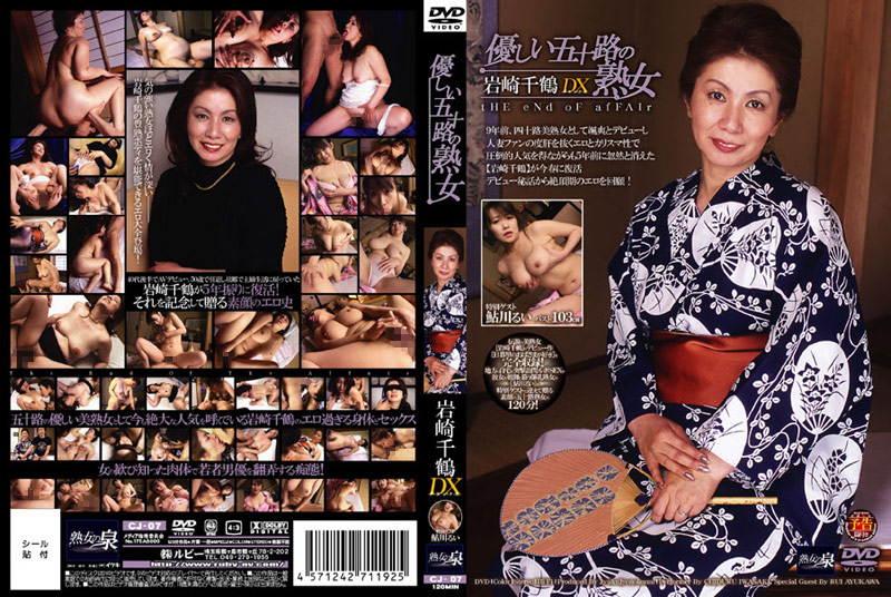 巨乳の彼女、岩崎千鶴出演のsex無料動画像。優しい五十路の熟女 岩崎千鶴DX