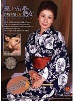 優しい五十路の熟女 岩崎千鶴DX ダウンロード