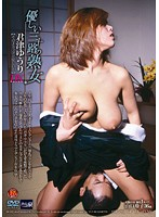 (17cj00009)[CJ-009] 優しい三十路の熟女 君津ゆうりDX ダウンロード