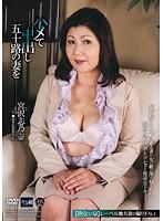 (17cj00010)[CJ-010] ハメて中出し五十路の妻を 宮沢志乃52歳 ダウンロード