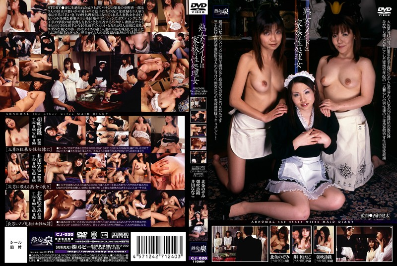 四十路の熟女、北条のぞみ出演の面接無料動画像。熟女なメイドは家族の性処理女