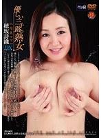 (17cj00030)[CJ-030] 優しい三十路の熟女【母乳ママ】 穂坂詩織 DX ダウンロード