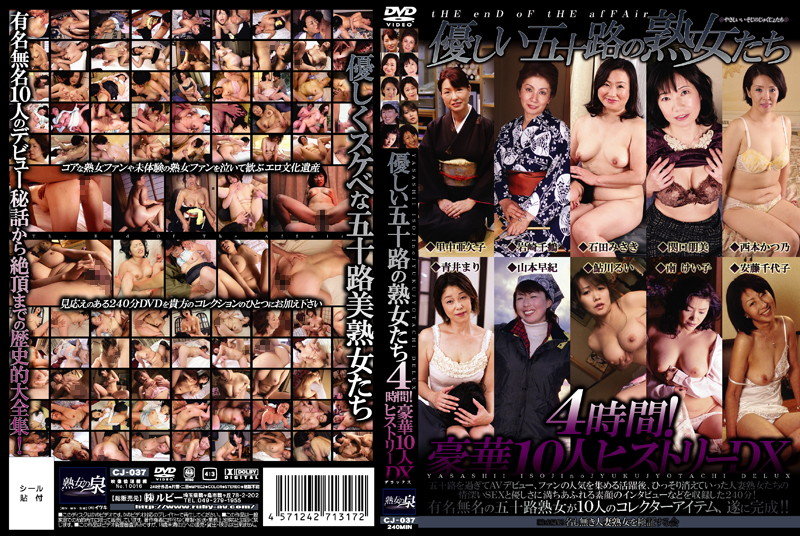 五十路の熟女、安藤千代子出演の長時間無料動画像。優しい五十路の熟女たち 4時間!