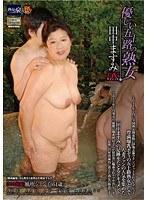 優しい五十路の熟女 田中ますみDX ダウンロード