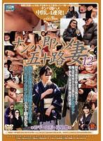 ナンパ即ハメ五十路妻 12 岩手・山形・福島篇 ダウンロード