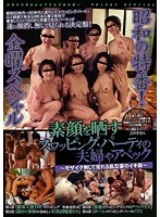 (17cj00056)[CJ-056] 昭和の特番!金曜スペシャル素顔を晒すスワッピング・パーティの夫婦やアベック ダウンロード