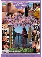 (17cj00057)[CJ-057] ナンパ即ハメ五十路妻 膣中出し西日本総集盤 240分 ダウンロード