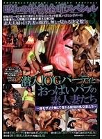 (17cj00064)[CJ-064] 昭和の特番!金曜スペシャル 3 潜入!OGパーティとおっぱいパブの素人妻たち ダウンロード