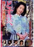 どすけべ地方の団地妻たち 〜尾道・出雲篇〜あの元AV女優たちの今! ダウンロード