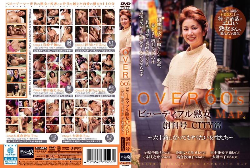 [CJ-070] ビューティフル熟女MAP 創刊号 CITY篇 六十路になってもヤリたい女性たち