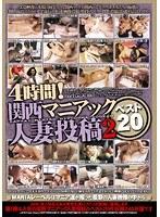 「4時間!関西マニアック人妻投稿2 ベスト20」のパッケージ画像