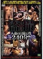(17cjet00004)[CJET-004] 盗撮 人妻の日常と性240分! ダウンロード