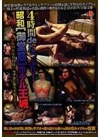 4時間deたっぷり! 昭和[御堂筋]ホテル王城〜昭和58年6月19日 ラブホに集う大阪の男女〜 ダウンロード