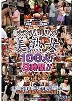 ナンパ即ハメ美熟女100人!8時間!! ダウンロード