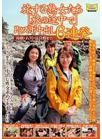 旅する熟女たち[旅の途中で]即ズボ中出し6連発島根・石川・富良野まで ダウンロード