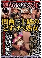 (17cm01008)[CM-1008] 熟女deハッスル 関西三十路のどすけべ熟女 ダウンロード