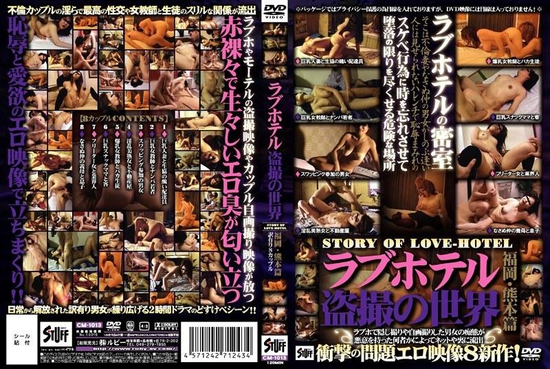 ラブホにて、カップルののぞき無料熟女動画像。ラブホテル盗撮の世界 福岡・熊本篇